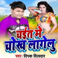 Download Chait Me Chokh Lagelu
