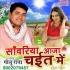 Download Kaise Samhari Chaitawa Re Hitawa Gana