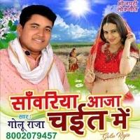 Khade Bokha Jhoka Taruwe Gana Sanwariya Aaja Chait Me