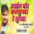 Download Dher Log Fichatare Mehari Ke Lugawa Re Sugawa Gana