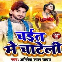 Download Chait Me Chateli