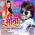 Download A Sona Hamra Dil Ke Khadona Gana