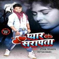 Jabse Banal Toilet Bhet Kam Hokhata Gana Pyar Saraapata