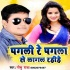 Download Hamar Pagali Re Apna Pagala Se Lagal Rahihe Gana