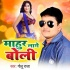 Download Ab Ta Zingi Bhar La Bani Ham Tohar Ho Gana