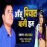 Play Tu Ta Marle Bujhiha Apna Bhage Jiyat Bani Ham