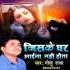 Play Jiske Ghar Aaina Nahi Hota Uska Khud Ka Pata Nahi Hota Gana