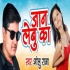 Download Jaan Lebu Ka Ae Gori Jaan Lebu Ka DJ Remix Song