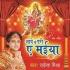 Download Bhawani Maiya Awe Ke Pari Gana