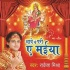 Download Gauri Nandan He Jagbandan Karahu Karaj Sidh Mor Gana
