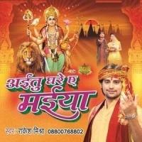 Download Aitu Ghare A Maiya