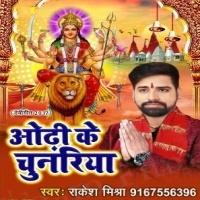 Download Odhi Ke Chunariya
