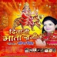 Download Diwani Mata Rani Ke