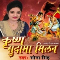 Download Krishna Sudama Milan