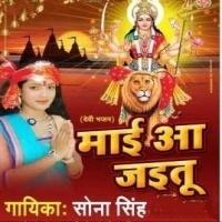 Download Maai Aa Jaitu