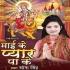 Play Devalok Se Udali Bhawani Baithi Ke Vimanawa Gana