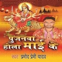 Khaa Hate Tohar Naiharwa Gana Pujanawa Hola Maai Ke