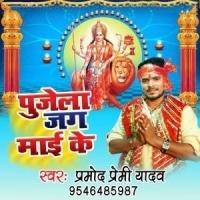 Nichawa Se Khauleli Ganga Maiya Upara Bahe Ho Dhaar Pujela Jag Mai Ke