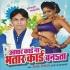Play Kaha Bhatar Card Banata DJ Remix Song
