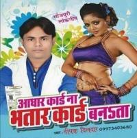 Kaha Bhatar Card Banata DJ Remix Song Adhar Card Banata