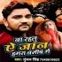 Play Na Rahalu A Jaan Hamra Naseeb Me Gana