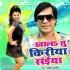 Download Kha La Tu Kriya Saiya Ab Nahi Piyaba Gana