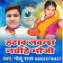 Download Nachatari Sunarko Bhauji Gana