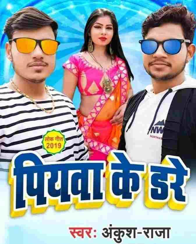 Chennai Gana Praba New Song 2019: Piyawa Ke Dare Mp3 Ankush Raja Songs 2019 Bhojpuri Mp3