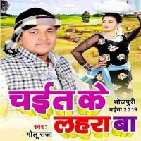 Download Chait Ke Lahara Ba