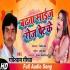 Download Bhogile Bhog Uho Bhet Ke Gana