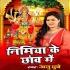 Play Jhuleli Jhulanwa Maiya Nimiya Ke Chhaw Me Gana