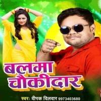Bhatar Chaukidar Ho Gaya Gana Balma Chaukidar