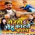Play Karke Naihar Se Aaithi Btech Balam