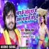 Play Bhag Ke Jaibu Gehu Me Jaan Na Bachi Ohu Me Gana