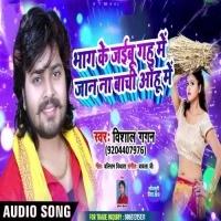 Download Bhag Ke Jaibu Gehu Me Jaan Na Bachi Ohu Me