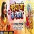 Download Kahe Nimiye Tarwa Maiya Ji Ke Rathwa Aawela