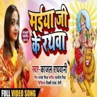 Download Maiya Ji Ke Rathawa