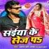Download Rabar Wala Choli Diha Eyarau DJ Remix Song