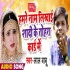 Download Bas Hamare Naam Likhai Shadi Ke Tohara Card Me Gana