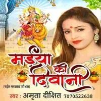 Download Maiya Ki Diwani