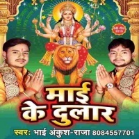 Download Maai Ke Duwar