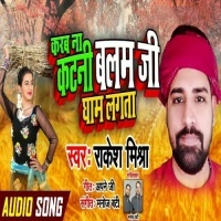 Download Lagata Gham Rajau