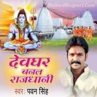 Jai Ho Bhole Jai Bhandari Gana Devghar Banal Rajdhani