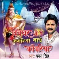 Aya Mast Mahina Sawan Jhumo Re Jhumo Re Gana Devgahar Nagariya Nache Kawariya