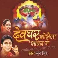 Naihar Mat Jaai Gaura Devghar Shobhela Sawan Me