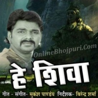 Kaam Kari Baba Ke Buti Ho He Shiva