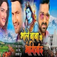 Mangoge Jo Parsad Milega Dj Remix Bhole Baba Ke Aashirwad