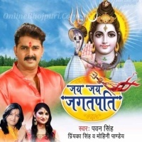 A Bam Tani Chhod Da Chilam Dj Song Jay Jay Jagatpati