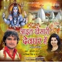 Bhola Jee Ke Bikharal Ba Jatta Aail Khesari Devghar Me