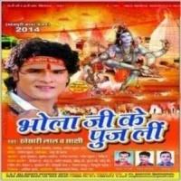 Sabhe Jala Basuki Nath Bhola Ji Ke Puj Li
